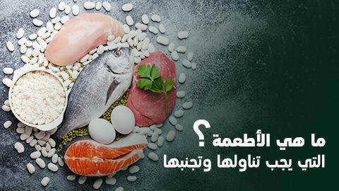 ما هي الأطعمة التي يجب تناولها وتجنبها